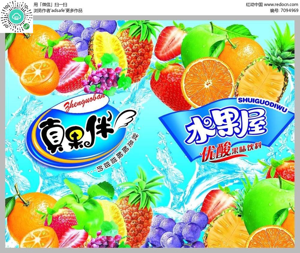 水果促销海报设计