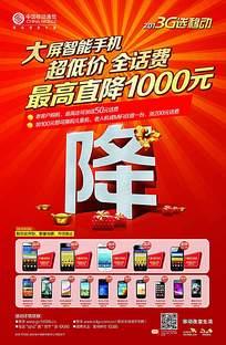 中国电信手机大降价宣传单页