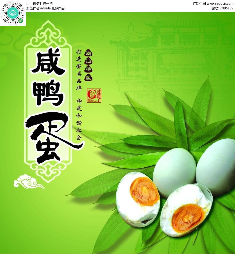 潮汕特产咸鸭蛋宣传海报