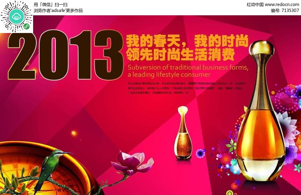 迪奥香水宣传海报