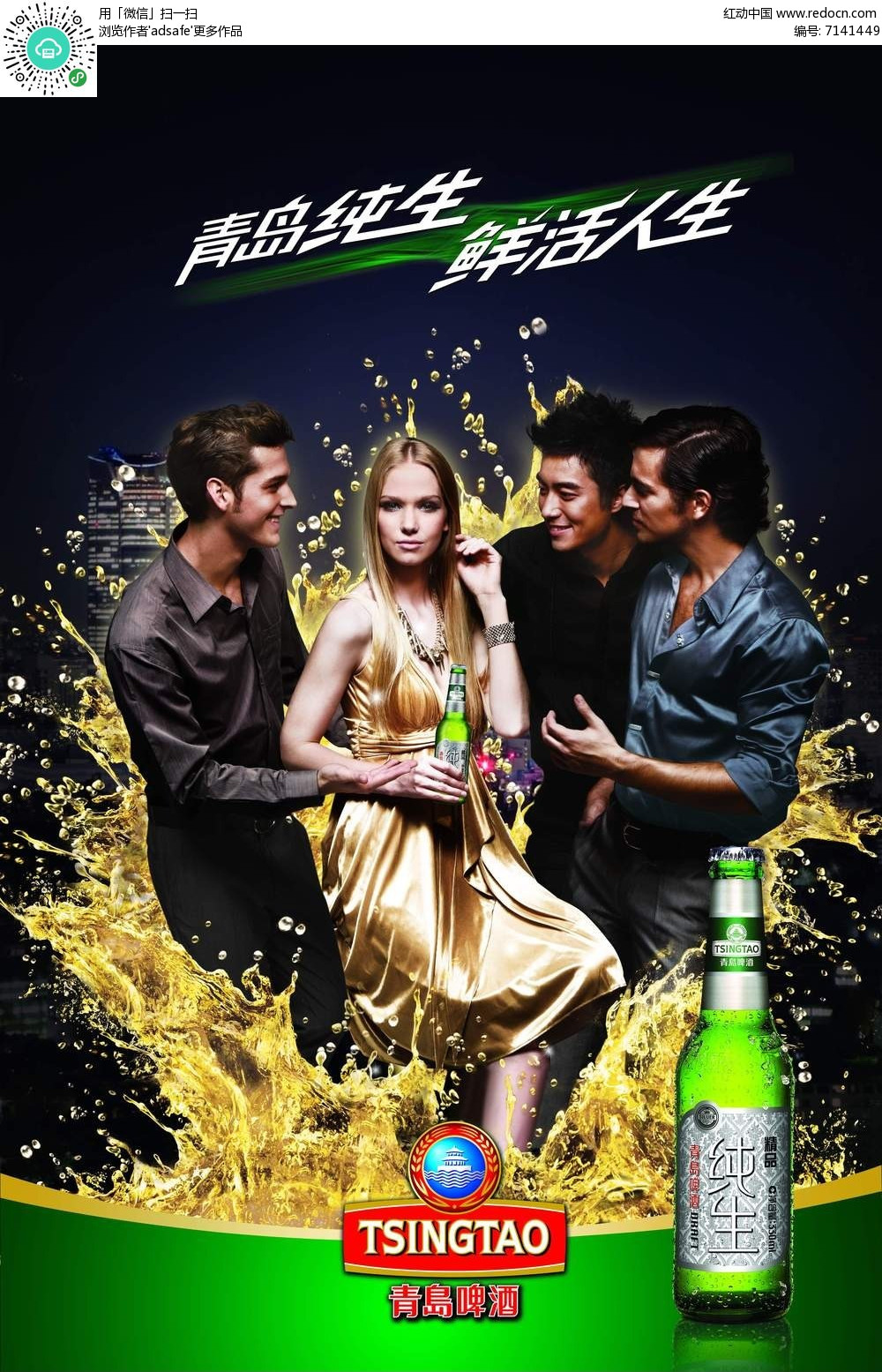 青岛啤酒宣传海报
