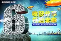 苏宁电器6周年店庆海报