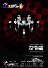 新南佳洲尚城街区招商宣传海报