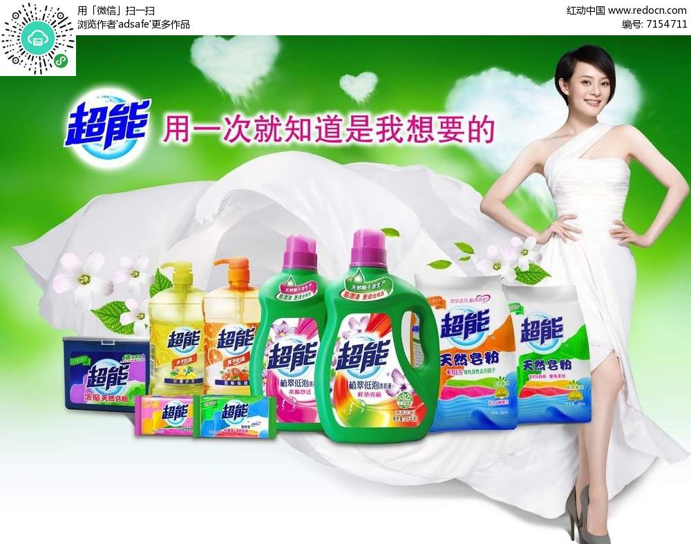 免费素材 psd素材 psd广告设计模板 其他 超能洗衣液宣传海报