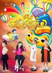 卡通六一儿童节宣传海报PSD