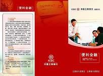 中国工商银行宣传三折页