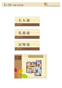 金地太阳城房地产VI手册户型及功能标牌