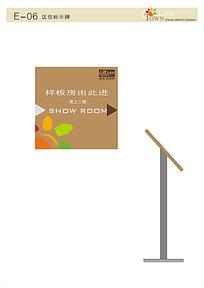 金地太阳城房地产VI手册样板房区位标识牌