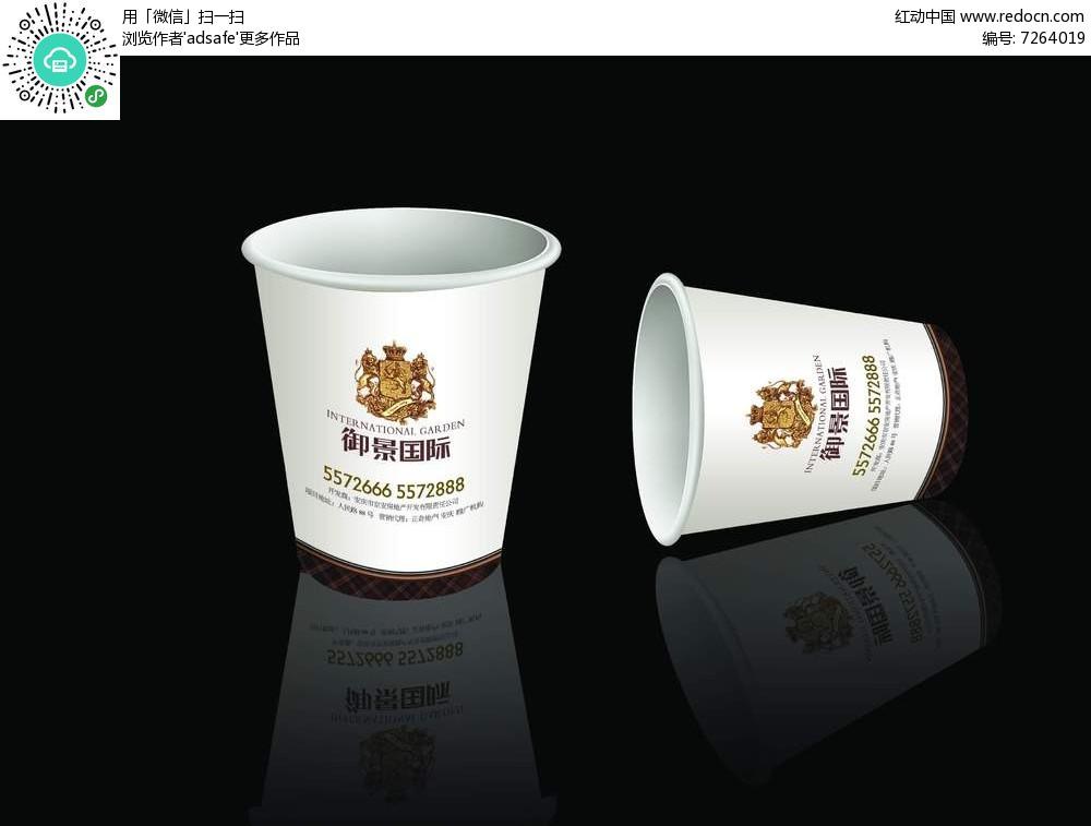 奢华logo企业纸杯vi设计