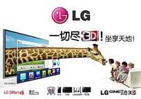 LG平板电视促销海报图片