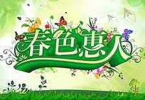春色惠人海报设计