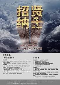 公司招贤纳士海报设计