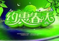 绿色约惠春天海报设计