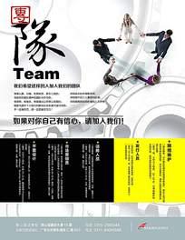 团队聘海报设计