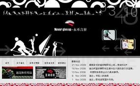 创意个性品牌体育用品网站设计PSD素材