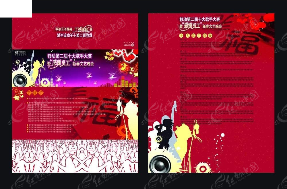 福到音乐节折页设计PSD素材免费下载 红动网