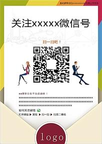 简约风微信公众号推广宣传矢量素材
