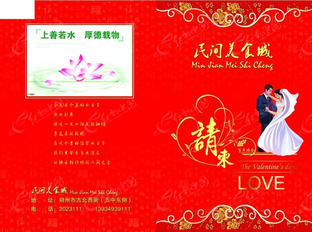 结婚请帖折页设计