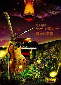 吉他演唱会海报设计