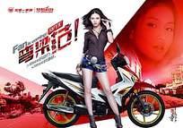 美女名模和摩托车海报设计