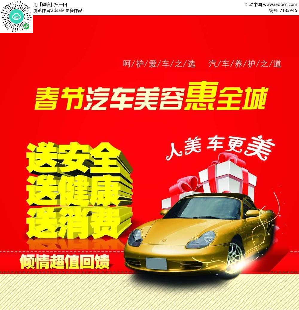汽车美容惠全城促销海报设计