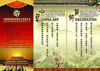 中国古风折页设计