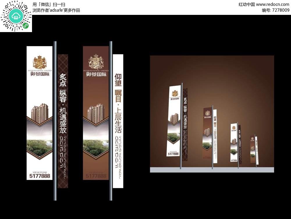 创意时尚房地产吊旗设计图片