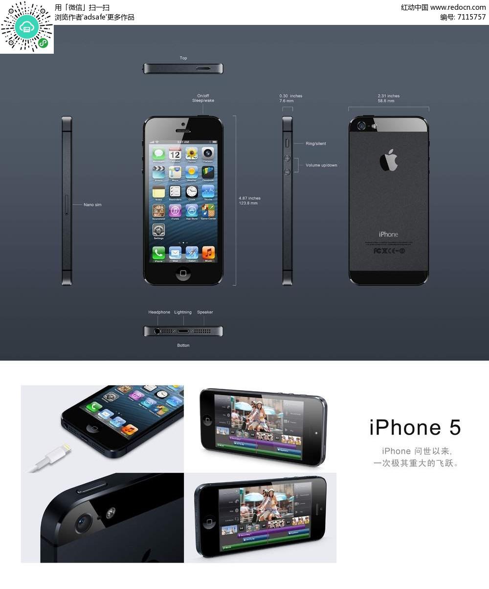 苹果5_苹果5手机三视图说明书设计