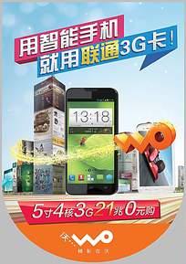 用智能手机就用联通3G卡海报设计