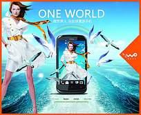 中国联通手机海报设计