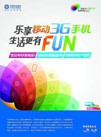 中国移动3G手机海报设计