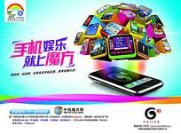 中国移动3G手机娱乐就上魔方海报设计