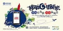 中国移动手机促销海报设计