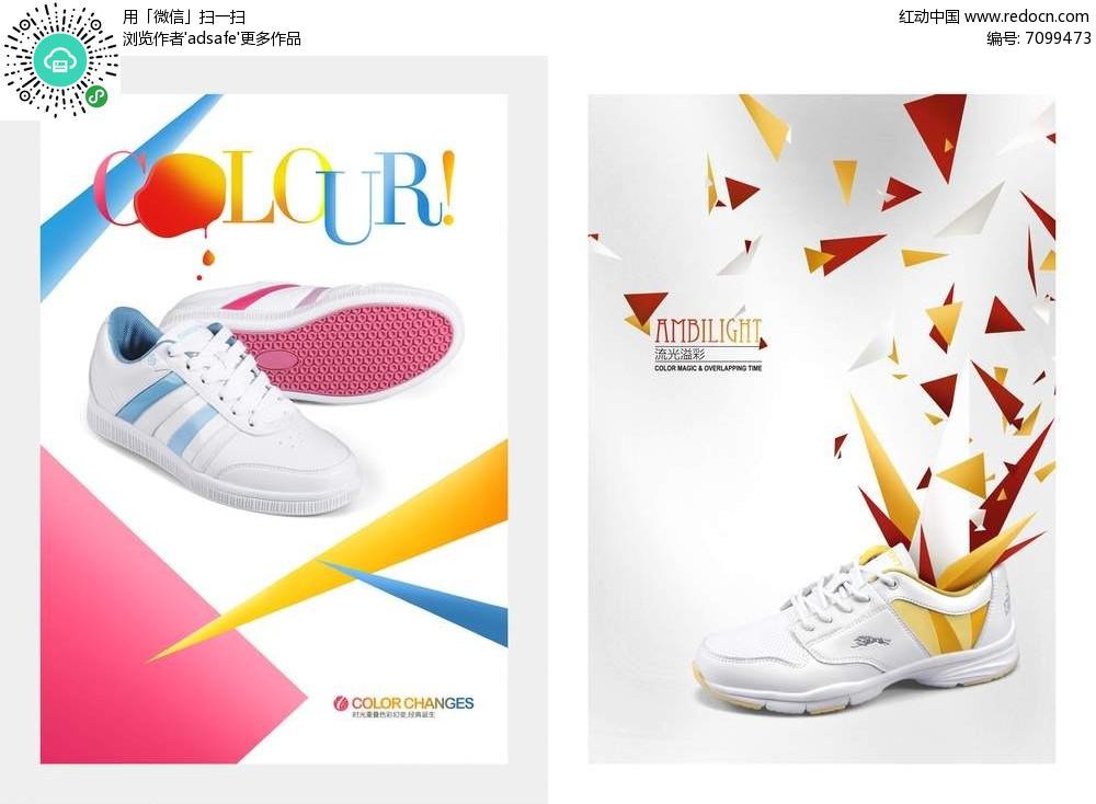 创意白色运动鞋海报