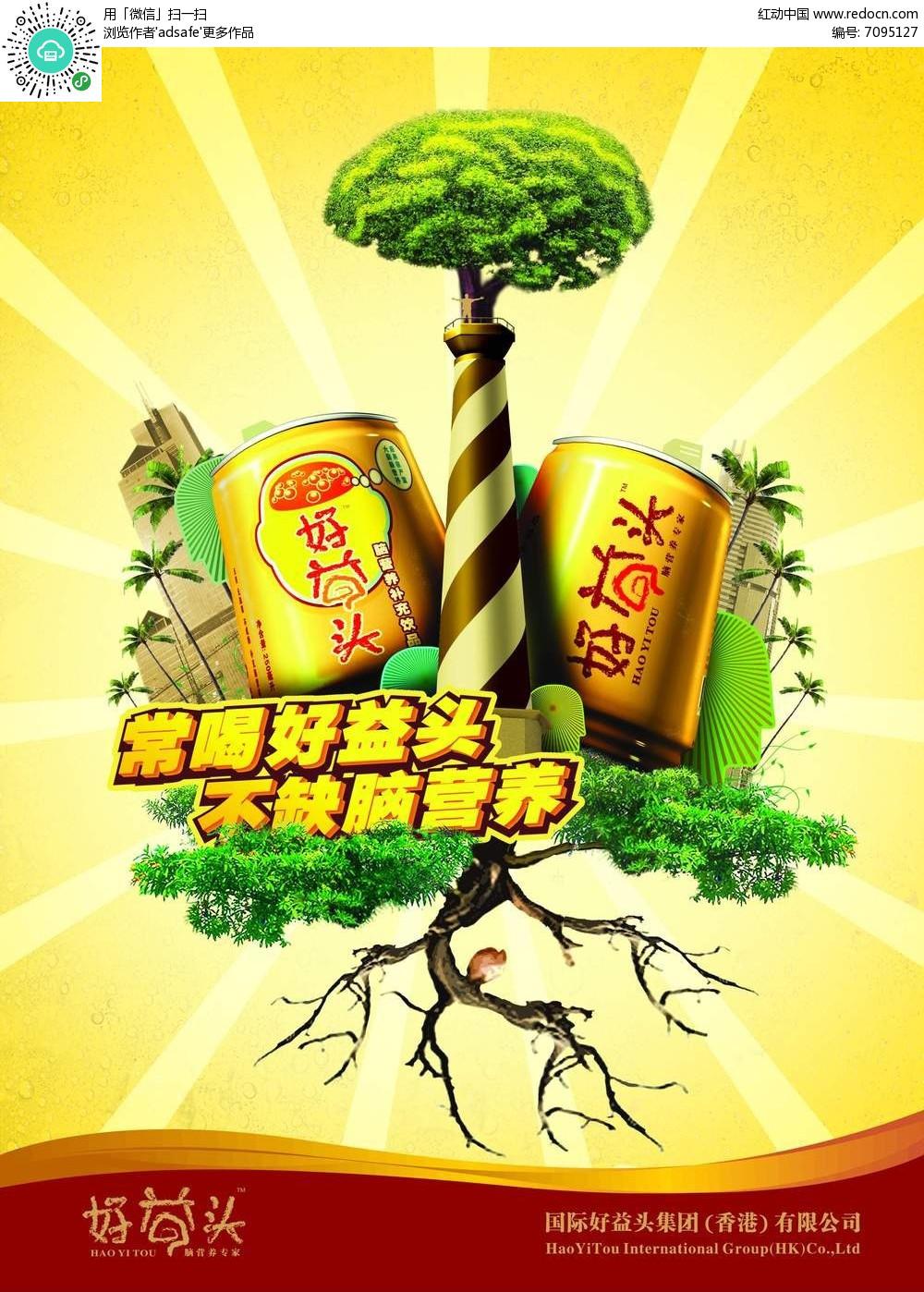 创意饮料海报