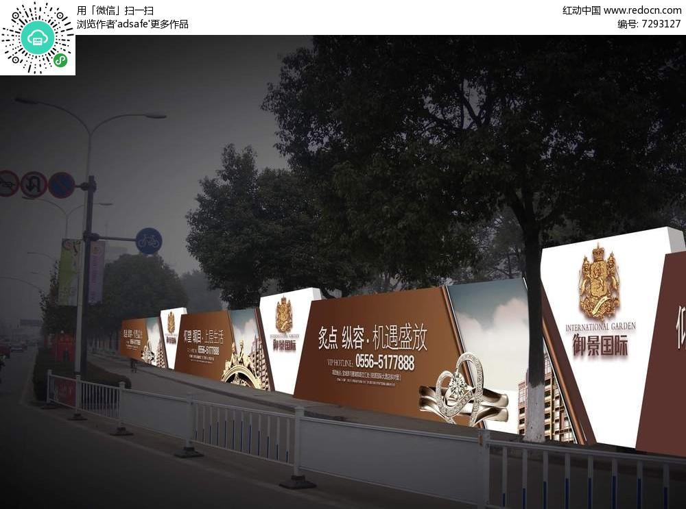 房地产户外广告牌设计图片