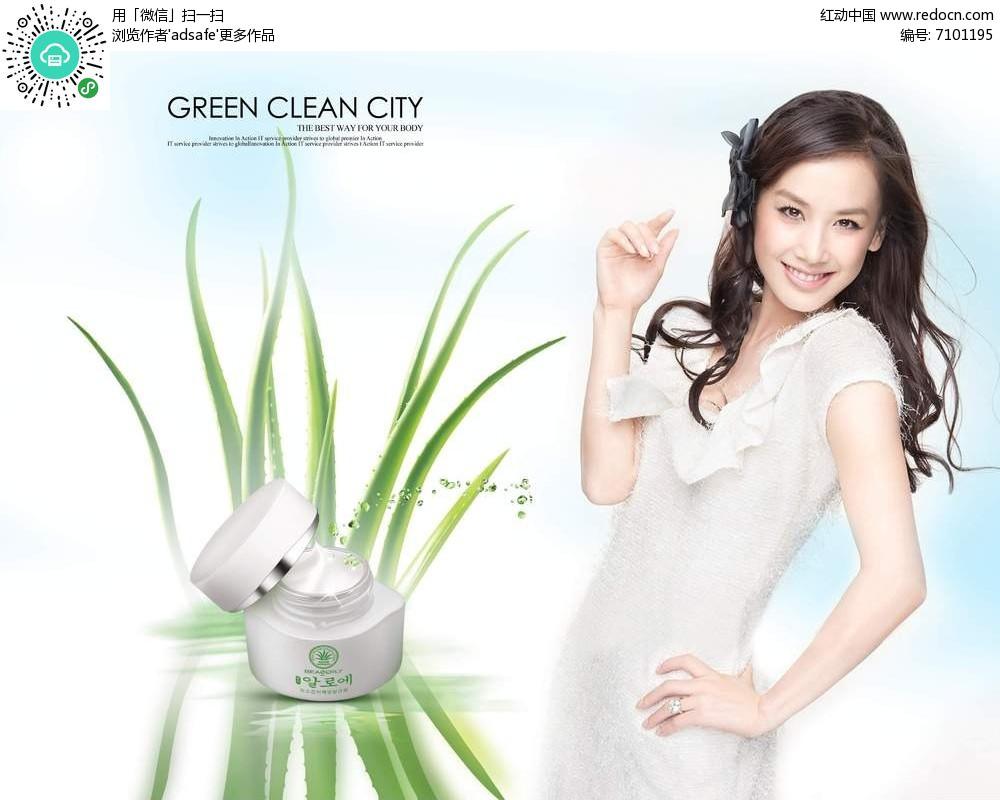 黄圣依代言化妆品海报