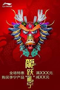 李宁中国龙促销海报设计