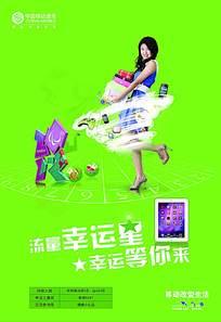 绿色中国移动流量海报设计