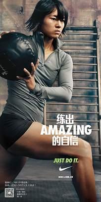 耐克运动装系列海报