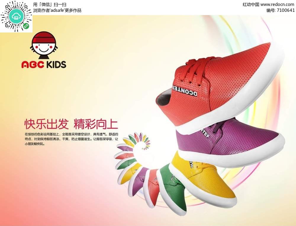 童鞋创意海报设计