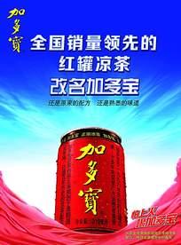 王老吉海报设计
