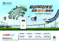移动wifi广告设计