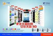 中国电信3G海报设计