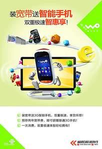 中国联通活动宣传海报