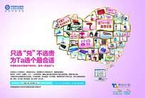 中国移动积分计划海报