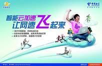 中国移动宽带海报设计