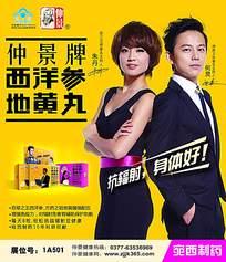 朱丹何炅代言药品海报