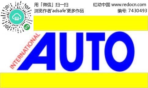 auto英文logo设计图片