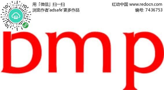 bmp英文logo设计cdr素材免费下载_红动网